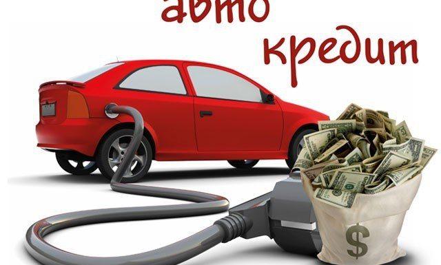 Автомобиль в кредит: брать или не брать?